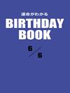 運命がわかるBIRTHDAY BOOK  6月6日
