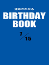 運命がわかるBIRTHDAY BOOK  7月15日