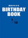運命がわかるBIRTHDAY BOOK  7月13日