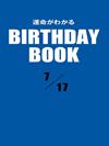 運命がわかるBIRTHDAY BOOK  7月17日