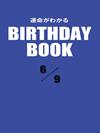 運命がわかるBIRTHDAY BOOK  6月9日