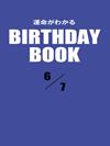運命がわかるBIRTHDAY BOOK  6月7日