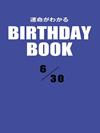 運命がわかるBIRTHDAY BOOK  6月30日