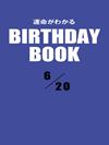 運命がわかるBIRTHDAY BOOK  6月20日