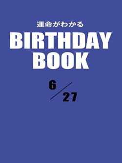 運命がわかるBIRTHDAY BOOK  6月27日