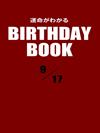 運命がわかるBIRTHDAY BOOK  9月17日