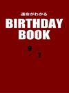 運命がわかるBIRTHDAY BOOK  9月7日