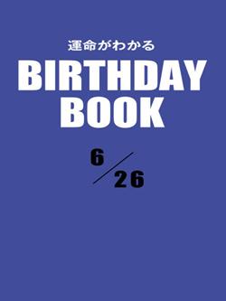 運命がわかるBIRTHDAY BOOK  6月26日