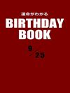 運命がわかるBIRTHDAY BOOK  9月25日