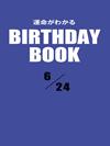 運命がわかるBIRTHDAY BOOK  6月24日