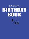 運命がわかるBIRTHDAY BOOK  6月23日