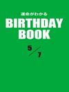 運命がわかるBIRTHDAY BOOK  5月7日