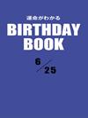 運命がわかるBIRTHDAY BOOK  6月25日