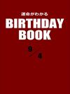運命がわかるBIRTHDAY BOOK  9月4日