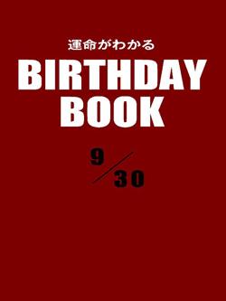 運命がわかるBIRTHDAY BOOK  9月30日