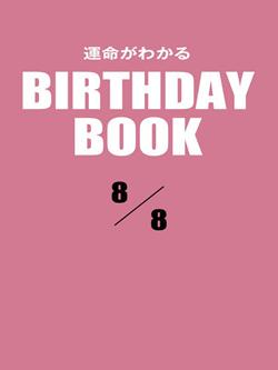 運命がわかるBIRTHDAY BOOK  8月8日