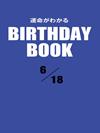 運命がわかるBIRTHDAY BOOK  6月18日
