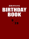 運命がわかるBIRTHDAY BOOK  9月28日