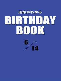 運命がわかるBIRTHDAY BOOK  6月14日
