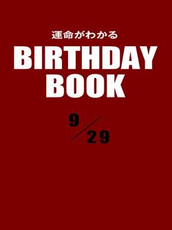 運命がわかるBIRTHDAY BOOK  9月29日