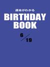 運命がわかるBIRTHDAY BOOK  6月19日