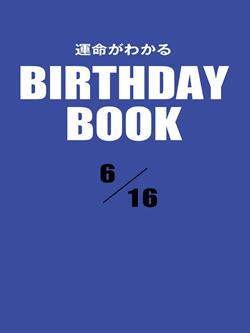 運命がわかるBIRTHDAY BOOK  6月16日
