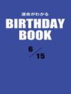 運命がわかるBIRTHDAY BOOK  6月15日