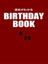 運命がわかるBIRTHDAY BOOK  9月20日