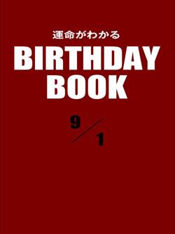 運命がわかるBIRTHDAY BOOK  9月1日