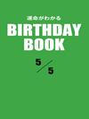 運命がわかるBIRTHDAY BOOK  5月5日