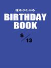 運命がわかるBIRTHDAY BOOK  6月13日