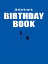 運命がわかるBIRTHDAY BOOK  7月4日