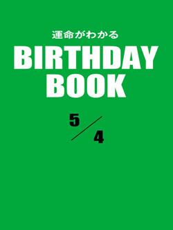 運命がわかるBIRTHDAY BOOK  5月4日