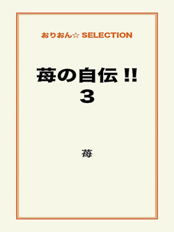 苺の自伝!!3