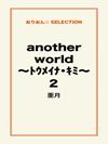another world ~トウメイナ・キミ~2