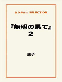 『無明の果て』2