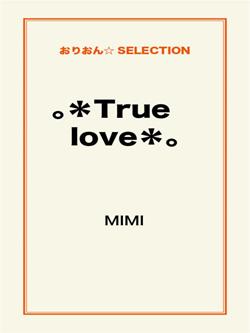 。*True love*。