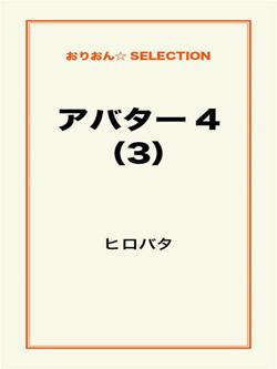 アバター4(3)