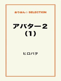 アバター2(1)