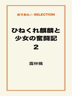 ひねくれ麒麟と少女の奮闘記2