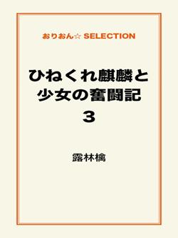 ひねくれ麒麟と少女の奮闘記3