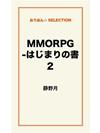 MMORPG -はじまりの書2
