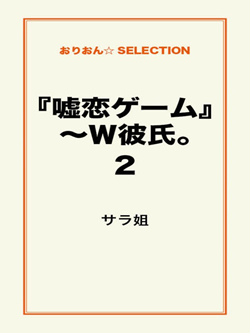 『嘘恋ゲーム』~W彼氏。2