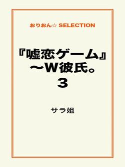 『嘘恋ゲーム』~W彼氏。3