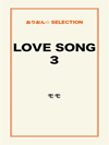 LOVE SONG3