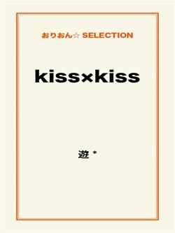 kiss×kiss