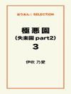 極悪園(失楽園part2)3