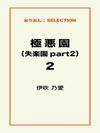 極悪園(失楽園part2)2