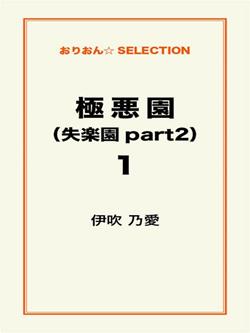 極悪園(失楽園part2)1