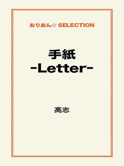 手紙―Letter―